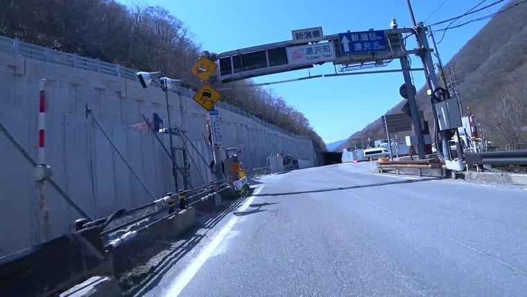 三国トンネルを抜けて新潟県へ入りました