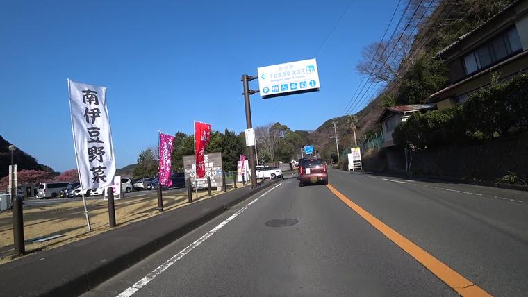 道の駅下賀茂温泉 湯の花に到着 ここにバイクを止めてさくらを見に行きます