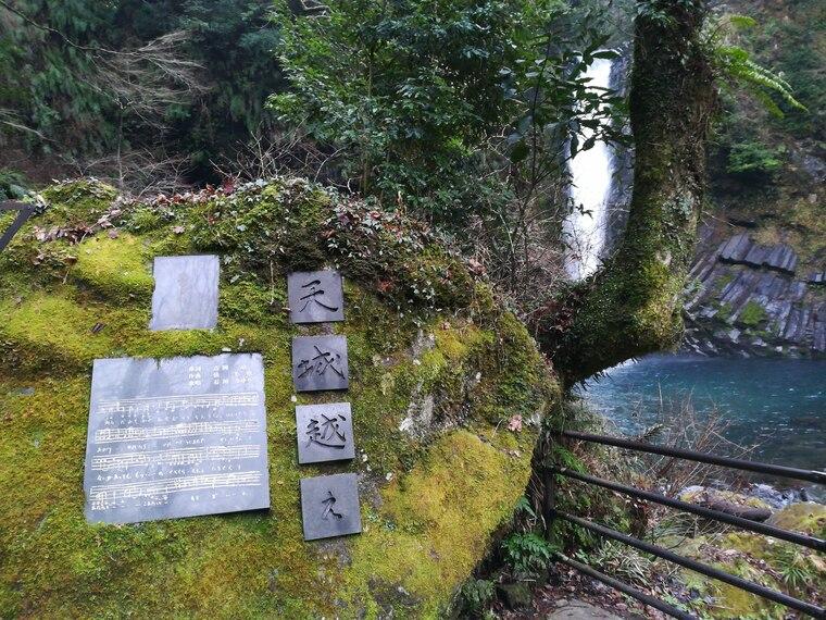 滝の周辺にはハイコモチシダと呼ばれるシダ植物が生息しており、 県指定天然記念物にも指定され保護されてるようです。
