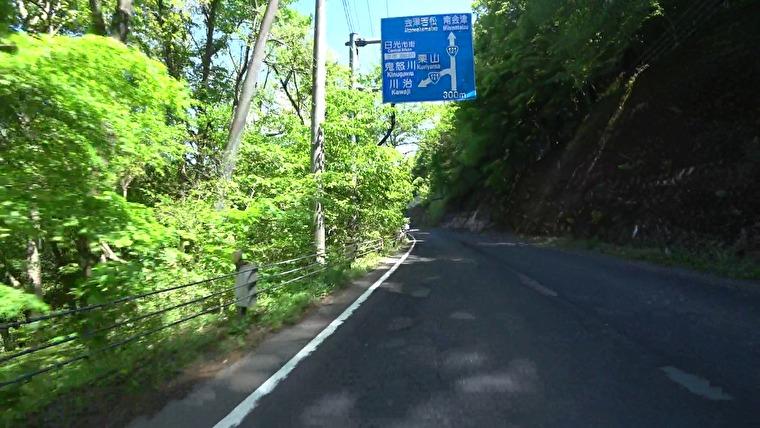 国道400号→国道121号へ