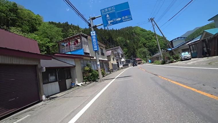 国道121号→国道118号へ