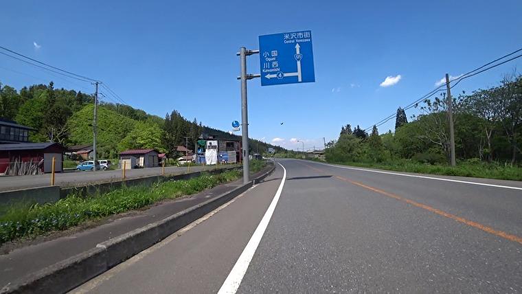 国道49号→国道121号へ