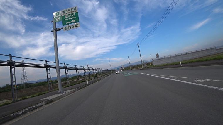 国道347号→国道13号へ