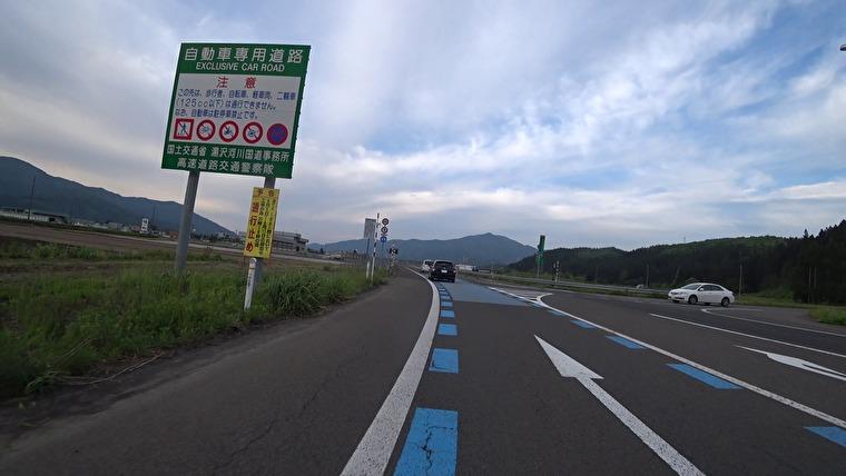国道13号(雄勝こまちIC付近)