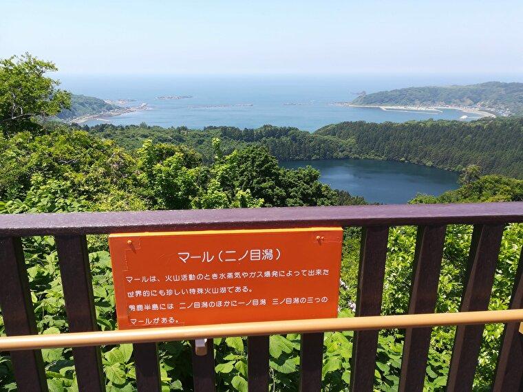 二の目潟と戸賀湾が眺望でき、いい眺め