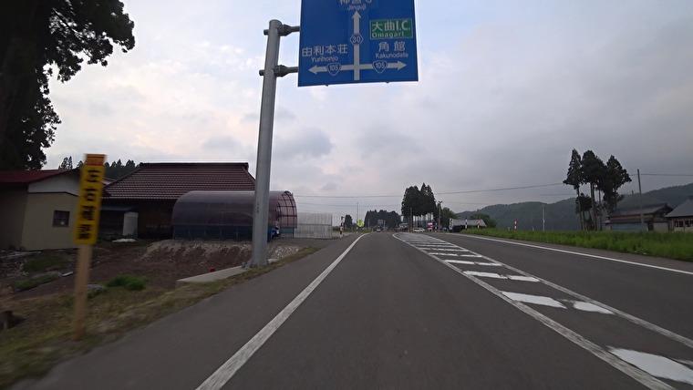 出羽グリーンロード→国道105号へ