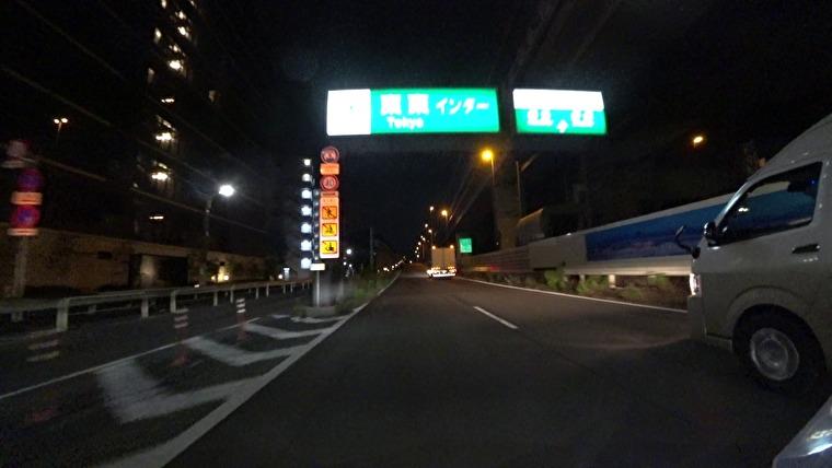 目的地まで1000km越えのナビを見ただけでちょっといやになってます(笑) 平日の為ETC休日割引が利用できません。そのため深夜割引が適用されるように深夜2時30分に出発です 東京ICから高速の旅開始です