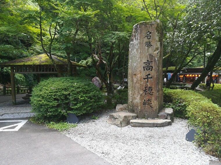 宿泊したホテルが高千穂峡近くの為、すぐ到着 九州屈指のパワースポットともいえる高千穂。阿蘇に行く前に観光します