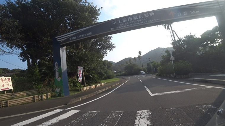 今度は桜島から佐多岬まで一気に向かいます