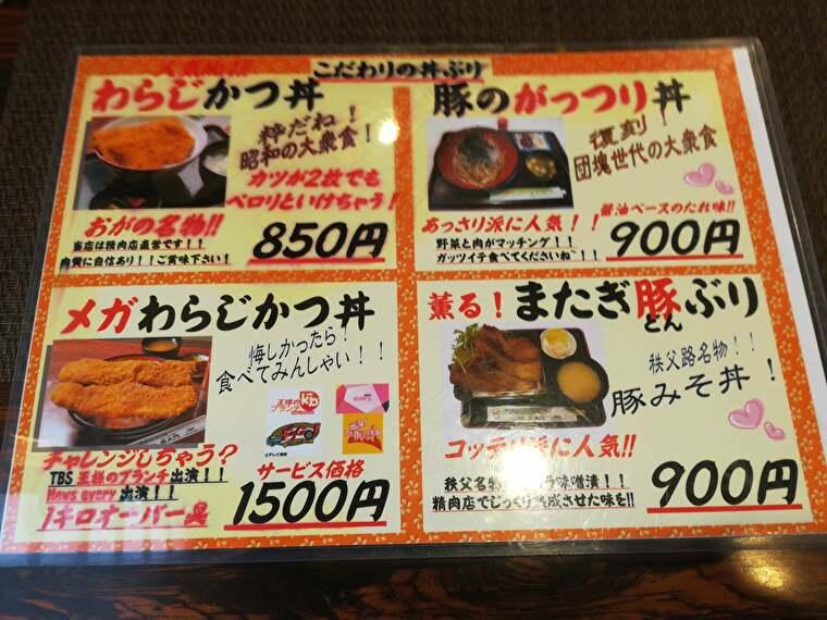 わらじかつ丼以外にも、豚丼等もありました。 人気No.1はメガわらじかつ丼ですが、絶対に食べきれないと思ったので普通のわらじかつ丼を注文