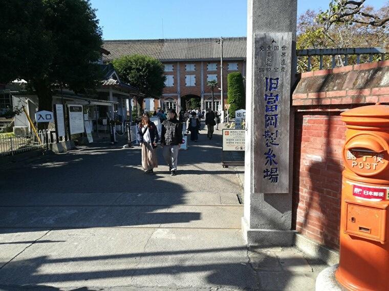 まずは富岡製糸場へ行きます。