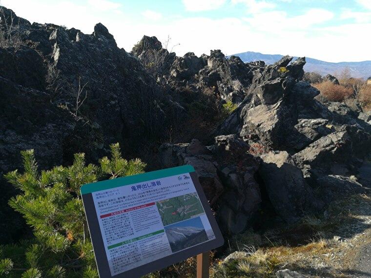 浅間山の噴火の際に流れ出た溶岩群があり、自然の凄さを感じることができます
